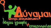 Λογότυπο ΔΥΝΑΜΑΙ - Κέντρο αποκατάστασης λόγου, γραφής κι επικοινωνίας. Παλλήνη, Κορωπί