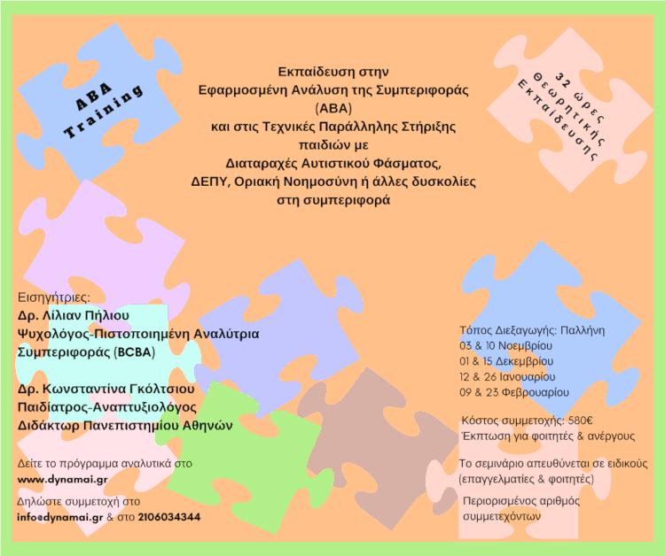 ΔΥΝΑΜΑΙ - Κύκλος Σεμιναρίων 2018-2019